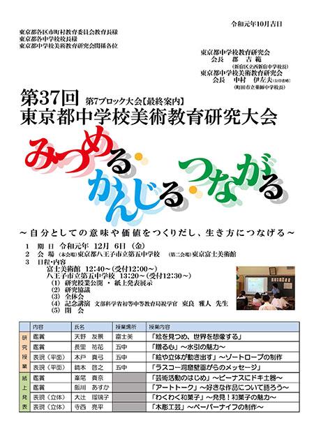 r1-37-taikai-annai_ページ_1